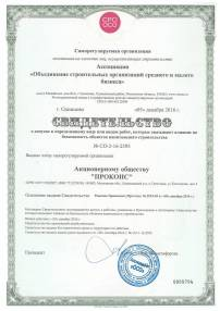 Construction License
